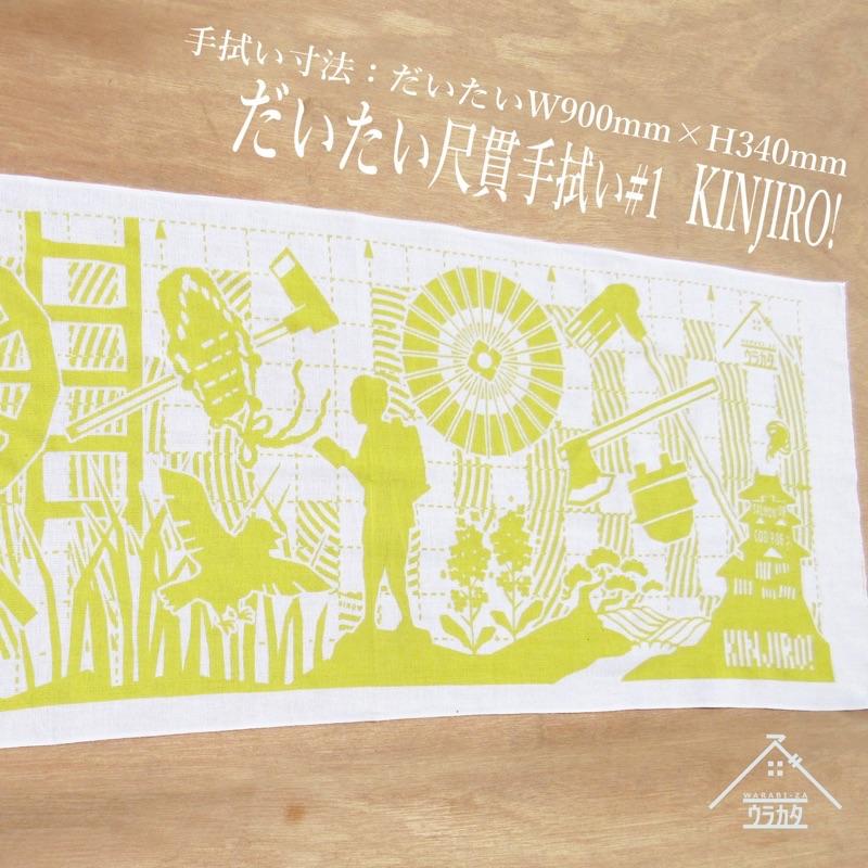 ミュージカル 高級品 KINJIRO だいたい尺貫手拭い#1 人気激安