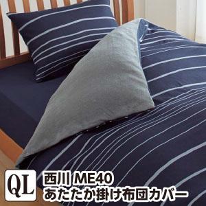 あたたか 掛け布団カバー クイーン 西川 西川 ミーィ ME40(mee)・掛け布団カバー クイーン:210×210cm 日本製