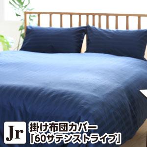 掛け布団カバー ジュニア 60サテン ストライプ ジュニア:135×185cm
