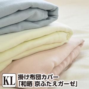 掛け布団カバー キング 和晒 京ふたえガーゼ キング:230×210cm