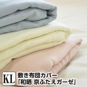 敷き布団カバー キング 和晒 京ふたえガーゼ キング:185×215cm