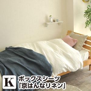 ボックスシーツ キング 京 はんなリネン・ボックスシーツ キング:180×200×30cm