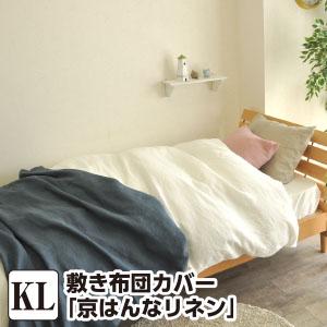 敷き布団カバー キング 京 はんなリネン・敷き布団カバー キング:185×215cm