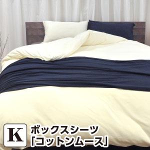【クーポン配布中】ボックスシーツ キング コットン ムース・ボックスシーツ キング:180×200×30cm