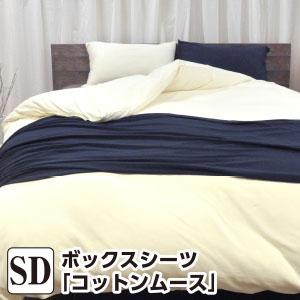 ボックスシーツ セミダブル コットン ムース・ボックスシーツ セミダブル:120×200×30cm