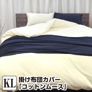 掛け布団カバー キング コットン ムース・掛け布団カバー キング:230×210cm