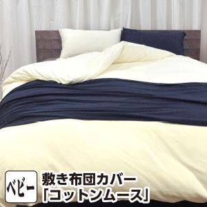 敷き布団カバー ベビー コットン ムース・敷き布団カバー ベビー:85×130cm