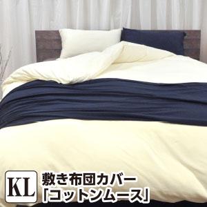 敷き布団カバー キング コットン ムース・敷き布団カバー キング:185×215cm