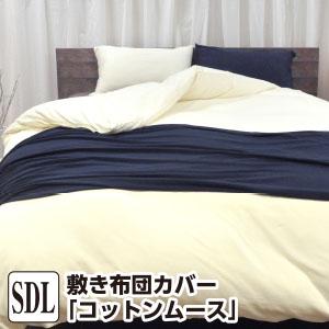 敷き布団カバー セミダブル コットン ムース・敷き布団カバー セミダブル:125×215cm
