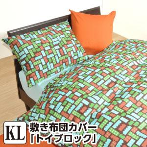 敷き布団カバー キング トイブロック・敷き布団カバー キング:185×215cm