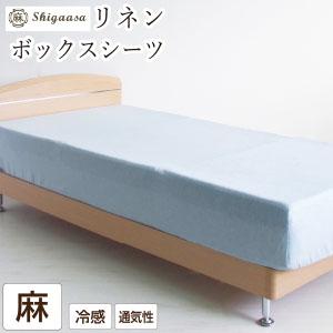 ボックスシーツ ダブル リネン・ボックスシーツ ダブル:140×200×30cm 日本製 麻 リネン