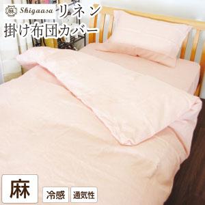 布団カバー シングル リネン・掛け布団カバー シングル:150×210cm 日本製 麻 リネン