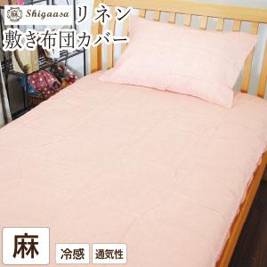 布団カバー キング リネン・敷き布団カバー キング:180×215cm 日本製 麻 リネン