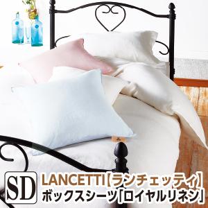 ランチェッティ ロイヤルリネン ボックスシーツ セミダブル 120×200×30cm ボックスシーツ 布団カバー 洗える 綿100% 日本製 国産 LANCETTI