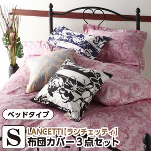 ランチェッティ フォルビート ベッドタイプ 布団カバー3点セット シングル 花柄 布団カバー 掛けカバー ボックスシーツ 枕カバー ピロケース 洗える 綿100% 日本製 国産 LANCETTI
