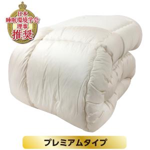 掛け布団 すごい シングル すごい掛け布団 プレミアム シングル:150×210cm KWD0009S 日本製 掛けふとん