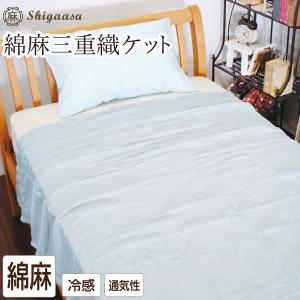三重織ケット リネン・綿麻 三重織ケット シングル:140×190cm 日本製 麻 リネン