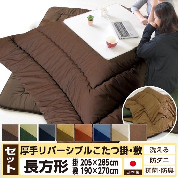 【DEAL対象商品】リバーシブルこたつ布団掛敷セット長方形特大判(5尺) 全14色7種類