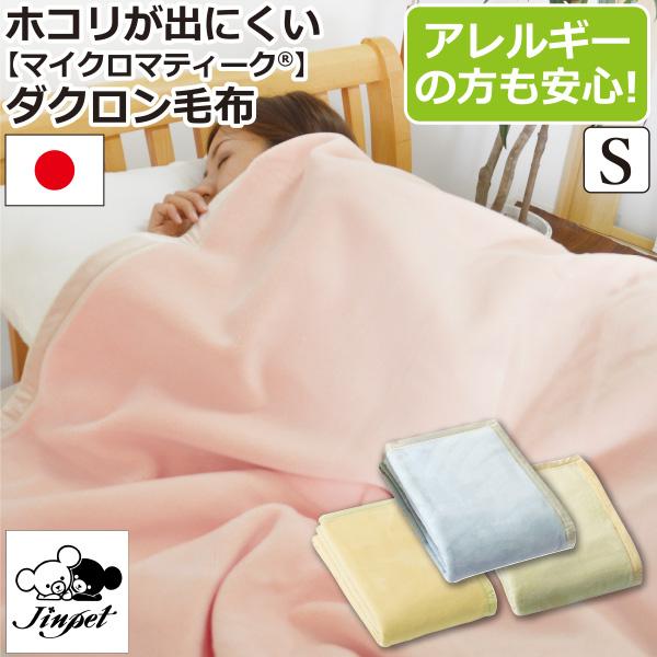 ダクロン毛布 マイクロマティーク ファルベシングル 140×210cm 日本製 軽い 暖かい ズレにくいピンク サックス クリーム グリーン