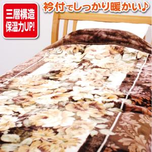 毛布 衿付 綿入り 二重合わせ 毛布 ダブル 180×210cm「センチュリー」 ブラウン ポリエステル もうふ 二枚合わせ