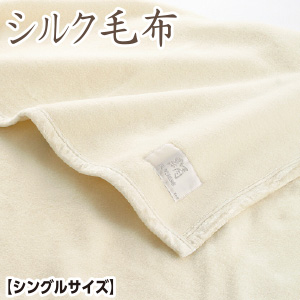 【期間中クーポン配布】シルク毛布 シングル 140×200cm 【品名:グラン】日本製 衿付 天然素材 シルク アイボリー