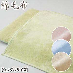 綿毛布 シングルロング 140×210cm 【品名:エクストラ】 日本製 シール織 ピンク グリーン ベージュ サックス