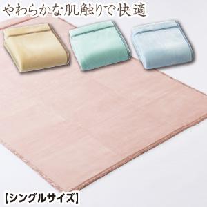 ニューマイヤー毛布 シングルロング 140×210cm 【品名:パレット】 日本製 ピンク グリーン クリーム サックス
