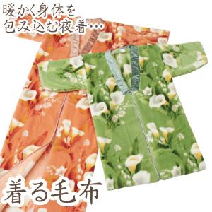 【期間中クーポン配布】着る毛布 140×200cm 【品名:フラジール】 日本製 温熱効果 夜着毛布 カプサイシン 保湿 オレンジ グリーン
