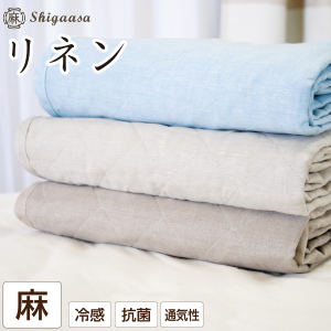 敷きパッド キング リネンウォッシャブル敷きパッド キング:180×205cm 日本製 麻 リネン