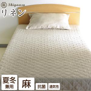 敷きパッド シングル リネン・クールウォーム ウォッシャブル敷きパッド シングル:100×205cm 日本製 麻 リネン
