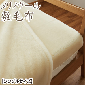 【期間中クーポン配布】メリノウール敷きパッド 敷き毛布 シングル 100×205cm 日本製 敷パッド 敷パット 洗える ウォッシャブル