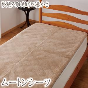 ムートンシーツ シングル 100×200cm 【品名:プライム】 敷きパッド 暖かい 秋冬用