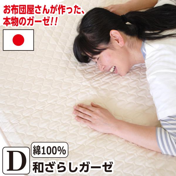 敷きパッド ダブル ガーゼ敷きパッド 日本製 和ざらし 和晒し 無添加 送料無料