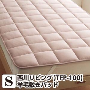 西川リビング 24+ TFP100 羊毛敷きパッド シングル 100×200cm