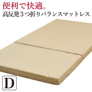 【クーポン配布中】送料無料 マットレス 3つ折り ダブル 体圧分散 高反発3つ折りバランスマットレス ダブル:140×204×8cm 日本製