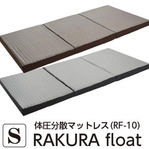 西川 高反発 マットレス 西川リビング ラクラ RAKURA float RF-10 マットレス(3ツ折) シングル:97×200×厚10cm 2461-00283