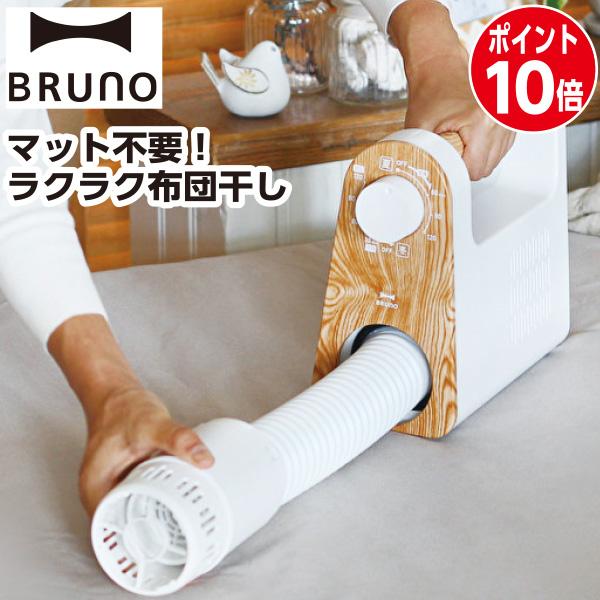 【送料無料】 BRUNO ブルーノ 布団乾燥機 マルチふとんドライヤー BOE047 アイボリー 布団 ふとん 毛布 靴 衣服乾燥機 靴乾燥 くつ乾燥 足元ヒーター