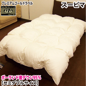 【送料無料】 日本製 羽毛布団 セミダブル プレミアムゴールドラベル スーピマ 羽毛布団 セミダブル 170×210cm 日本製