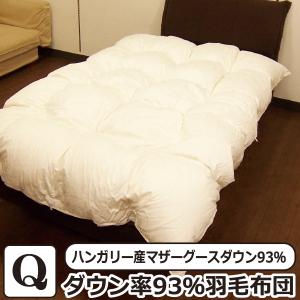 【送料無料】 日本製 羽毛布団 クイーン プレミアムゴールドラベル ・スーピマ羽毛布団 クイーン:210×210cm 日本製