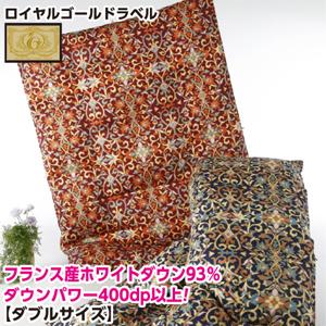 フランス産ホワイトダウン95% 1.8kg 羽毛布団 カーマ93RD ダブル 190×210cm ダウンパワー 400 ロイヤルゴールドラベル