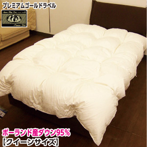 【送料無料】 日本製 羽毛布団 クイーン プレミアムゴールドラベル ・軽量羽毛布団 クイーン:210×210cm 日本製