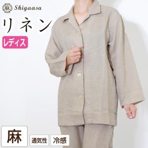 レディース パジャマ リネン・パジャマ サイズ:M/L 日本製 麻 リネン