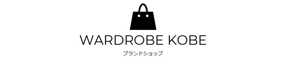 ブランドショップ WARDROBE KOBE:ハイブランドを中心にセンスの良いアイテムをお値打ち価格でご提供。