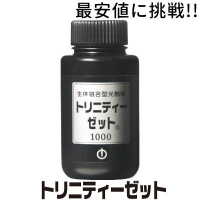 【送料無料】生体融合型光触媒【トリニティーゼット】 1kg