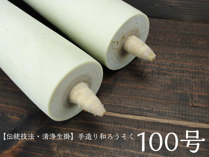 【送料無料】手造り和ろうそく【100号】伝統技法・清浄生掛