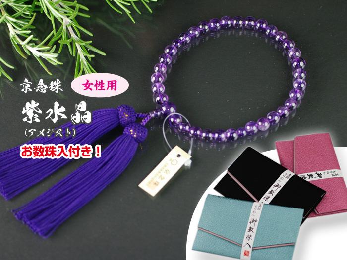 【お数珠入付!】女性用お念珠ー紫水晶ー(アメジスト)/略式念珠/お数珠/ 絵ローソク 和ろうそく 仏具