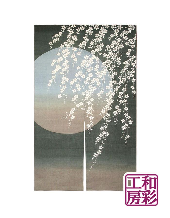 【京都 洛柿庵】高級本麻のれん「桜月夜」暖簾