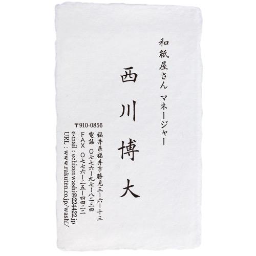 名刺作成 印刷 越前和紙 手漉き 耳付き 「菊花・きくか」 100枚 pttj003 和紙/わし/手すき/耳つき