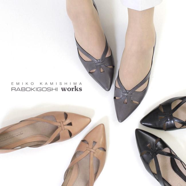 22cm ~ 25cm 25.5cm レザーパンプス ブランド ベージュ グレー グレイ ブラック [宅送] 黒 3.5センチヒール 履きやすい 12343 メーカー公式ショップ 小さいサイズ ポインテッドトゥ RABOKIGOSHI レディース 大きいサイズ 本革 靴 パンプス ラボキゴシワークス works 日本製 ローヒール