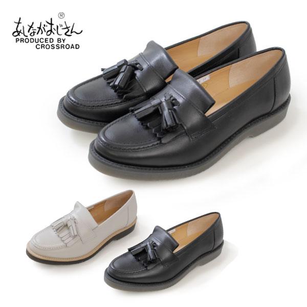 あしながおじさん タッセルローファー 0701077 レディース フラットシューズ ローヒール ホワイト ブラック 日本製 本革 牛革 靴 白 黒
